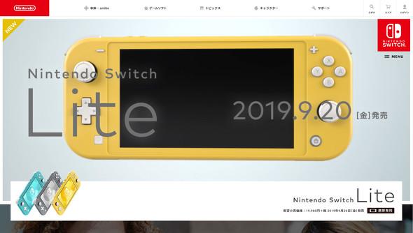 任天堂の携帯機「Switch Lite」、きょう発売 「想像以上に小さい」ネット上で驚きの声(New…