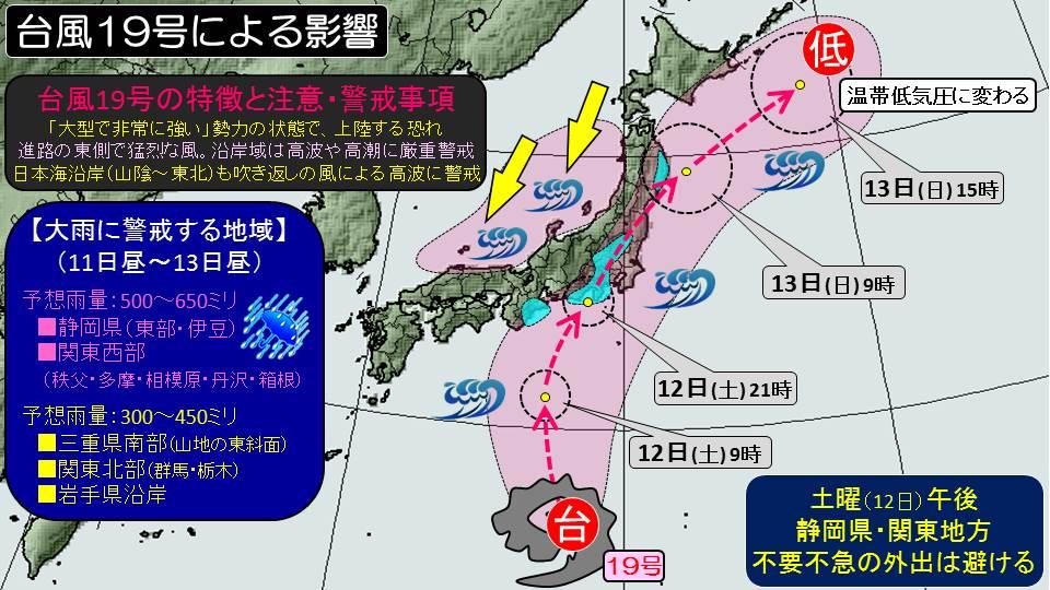 「台風19号雨量予想」の画像検索結果