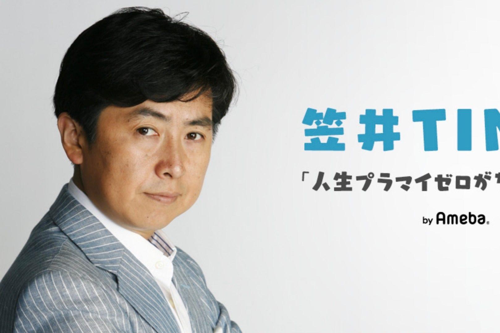笠井 信輔 ブログ