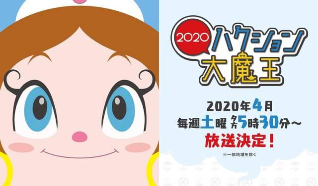 ハクション 大 魔王 2020
