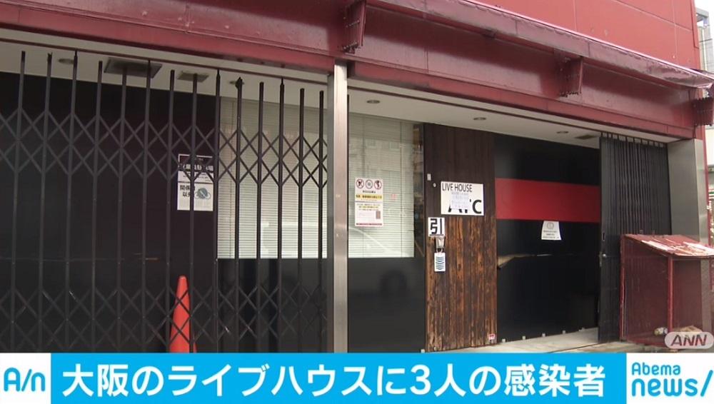 大阪 ライブ コロナ 誰 の ライブ
