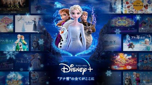 ディズニー シアター アナ 雪 2