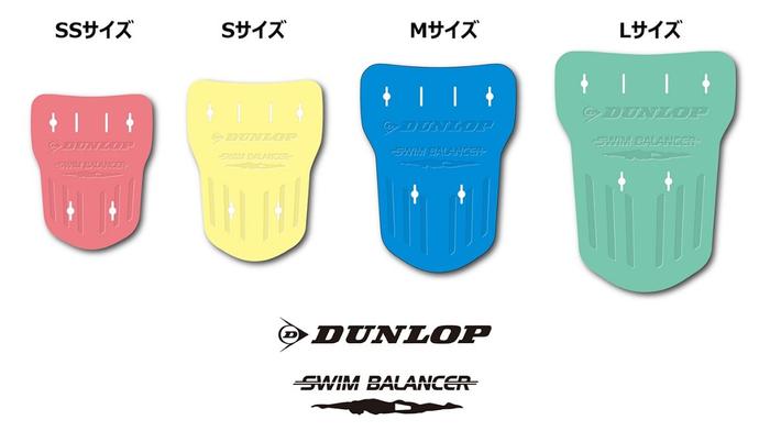 水泳練習用具「DUNLOP(ダンロップ) SWIM(スイム) BALANCER(バランサー)」を開発