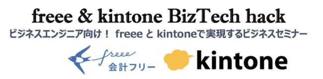 freee×サイボウズ共同開催第4回!9月17日「freee&kintone BizTech hack」