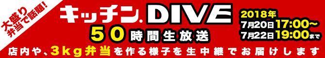 キッチンDIVE50時間生放送