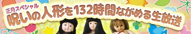 【正月スペシャル】呪いの人形を132時間ながめる生放送(後編)
