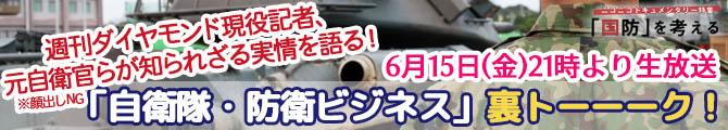 「自衛隊・防衛ビジネス」裏トーーーク!~週刊ダイヤモンド現役記者、元自衛官ら登場~