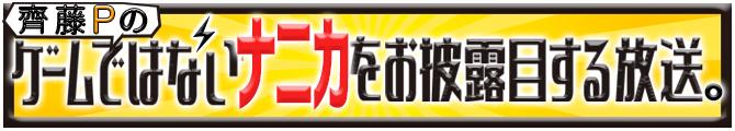 【スクエニ新PJ】齊藤Pのゲームではないナニカをお披露目する放送。