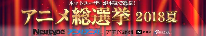 アニメ総選挙2018夏