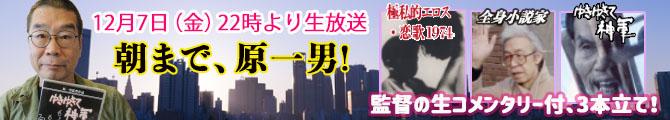 朝まで原一男!監督の生コメンタリー付き3本立て上映