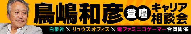 「電ファミキャリア相談会」を2019年1月に開催