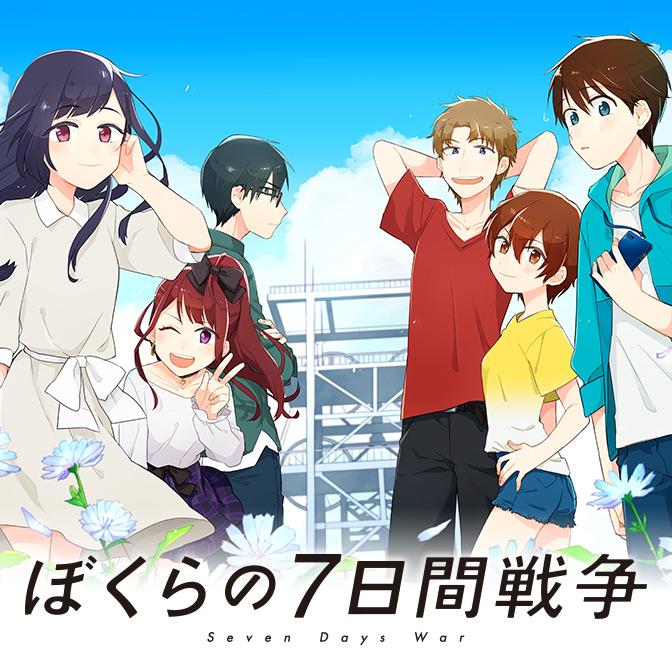 劇場版アニメ ぼくらの7日間戦争