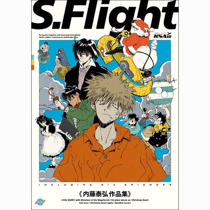 S.Flight 内藤泰弘作品集