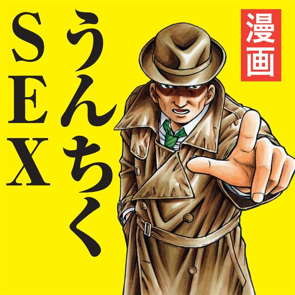 漫画・うんちくSEX
