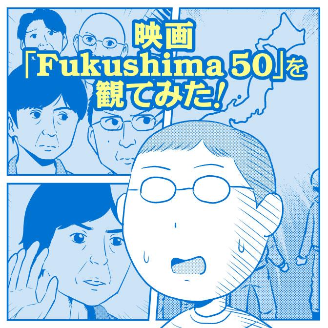 映画「Fukushima 50」を観てみた!