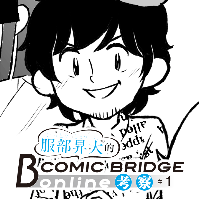 服部昇大的COMIC BRIDGE online考察