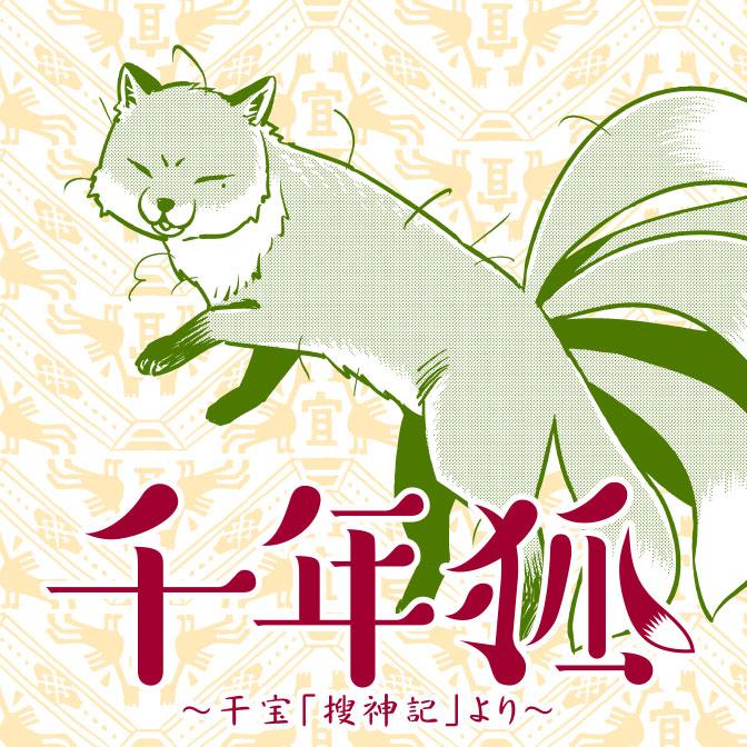 千年狐 ~干宝「捜神記」より~