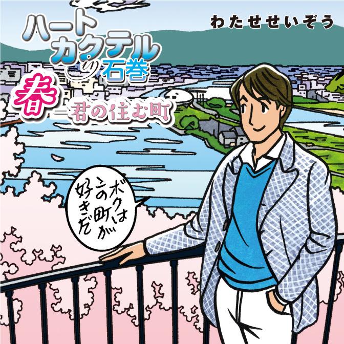 ハートカクテル in 石巻 春〜