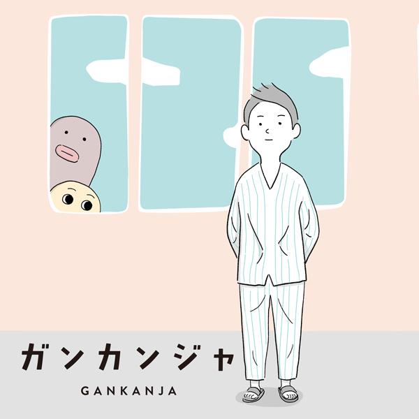 ガンカンジャ