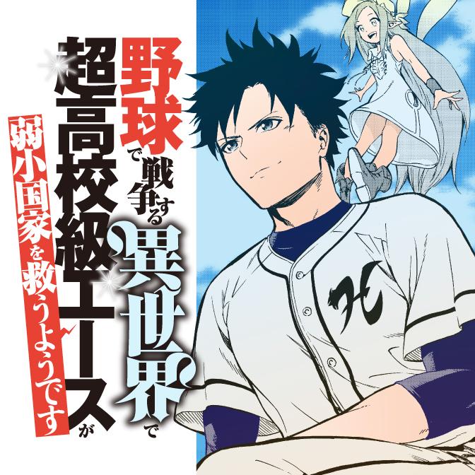 野球で戦争する異世界で超高校級エースが弱小国家を救うようです。