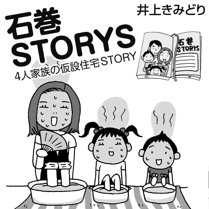 石巻STORYS Vol 4