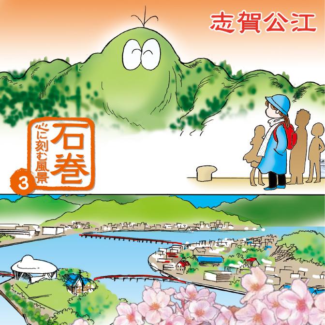 石巻 心に刻む風景 第3回   志賀公江