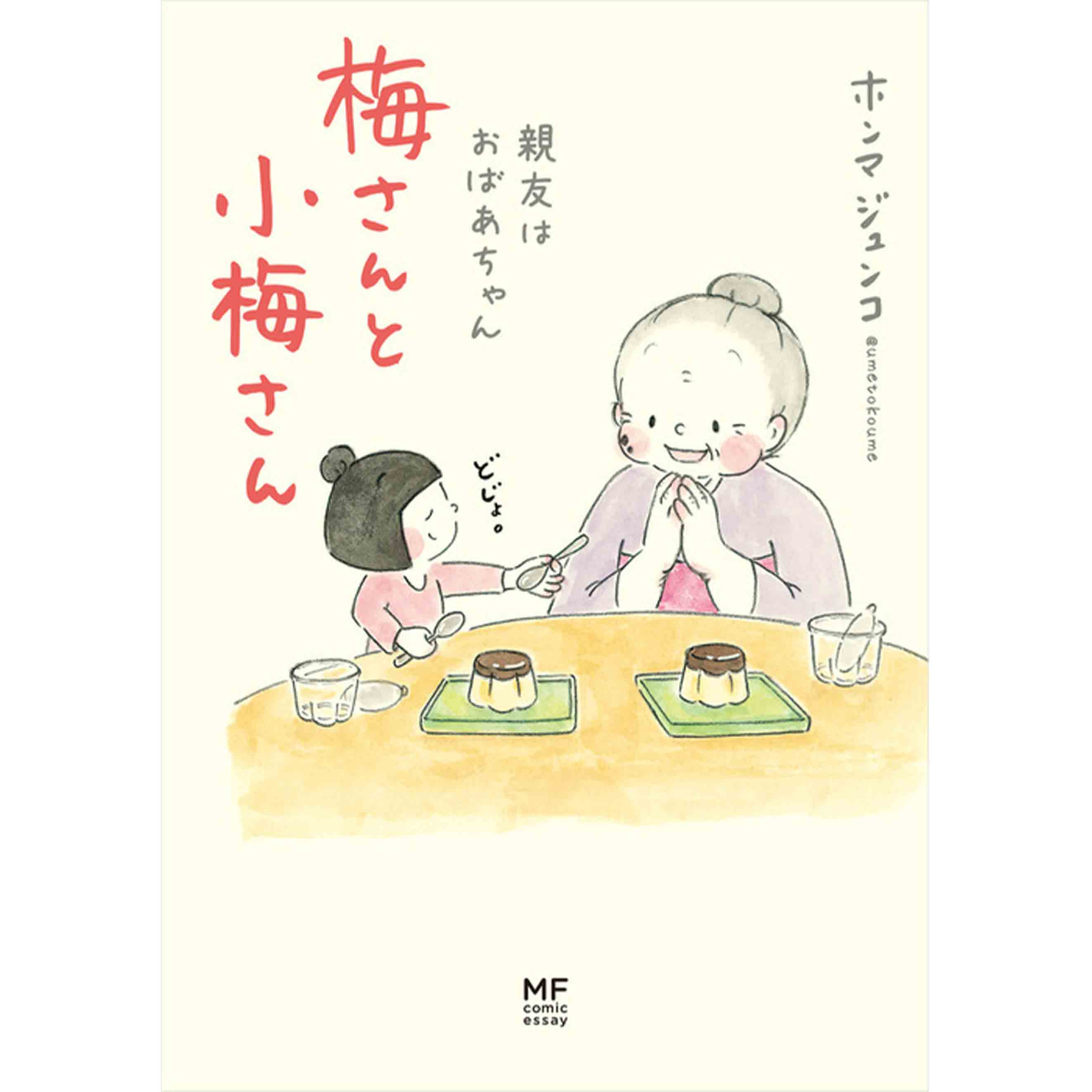 梅さんと小梅さん 親友はおばあちゃん
