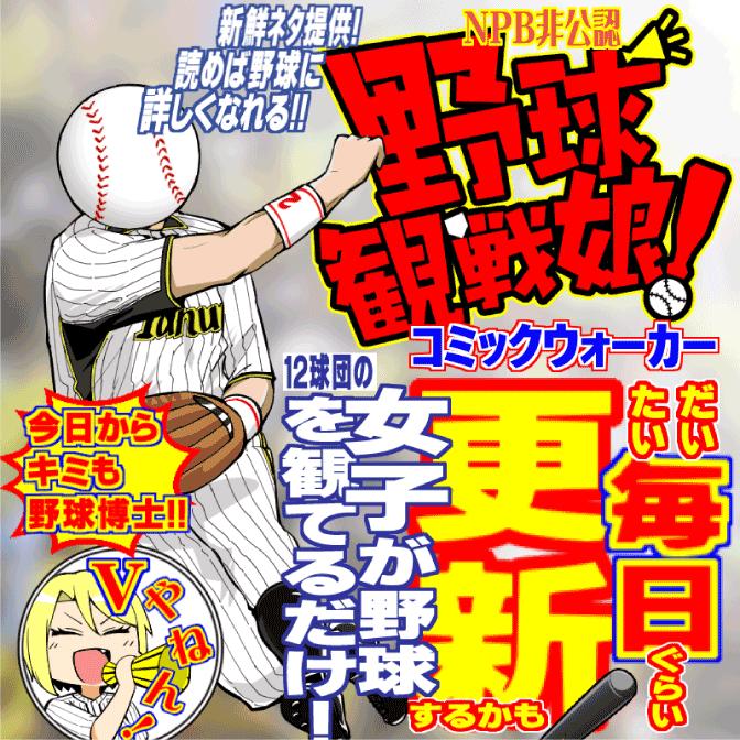 野球観戦娘!