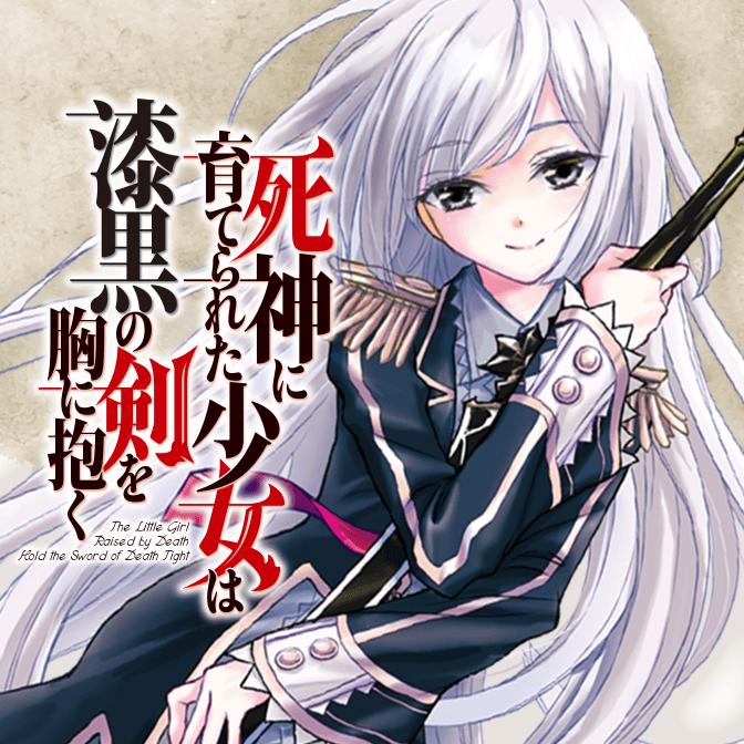 第十一章 死神に育てられた少女は漆黒の剣を胸に抱く