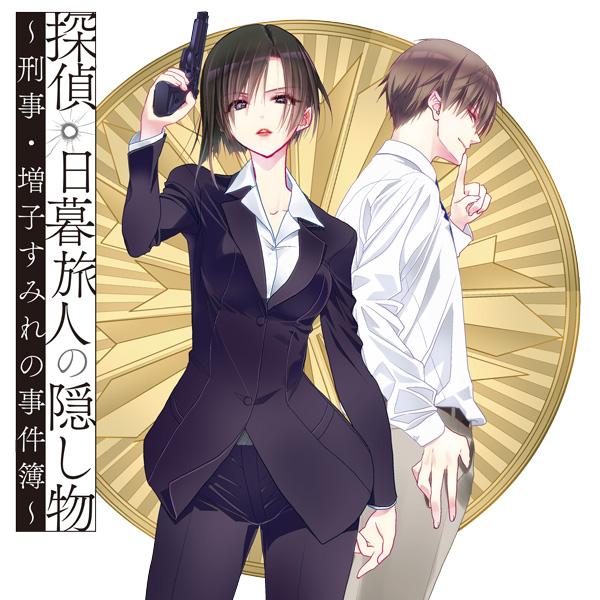 探偵・日暮旅人の隠し物~刑事・増子すみれの事件簿~