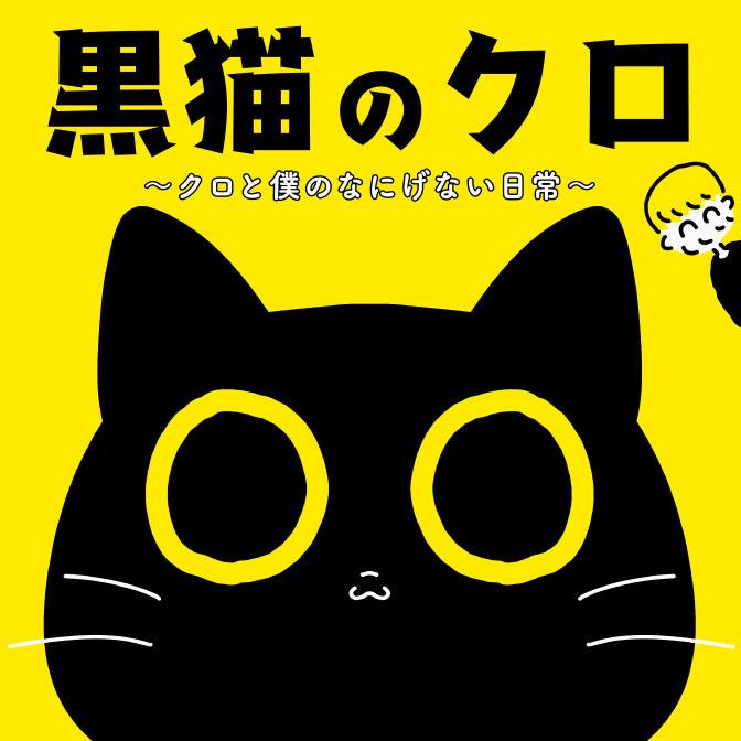 黒猫のクロ ~クロと僕のなにげない日常~