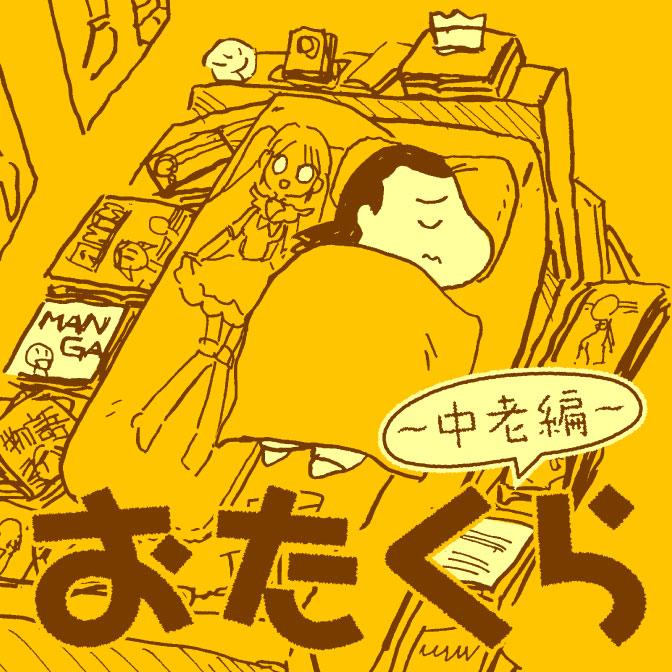 おたくら ~中老編~