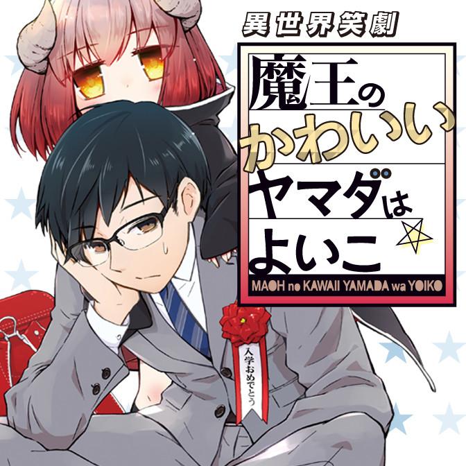 特別編 コミックス4巻告知 異世界笑劇・魔王のかわいいヤマダはよいこ