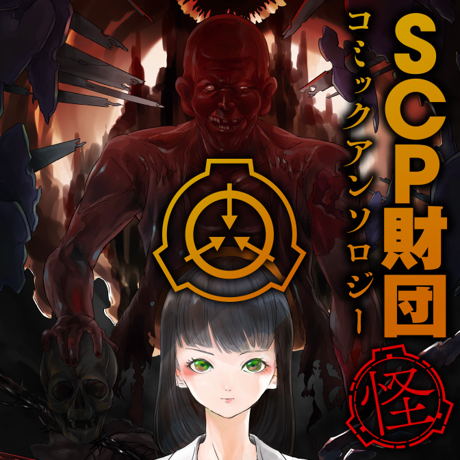 『SCP財団コミックアンソロジー 怪』出張版