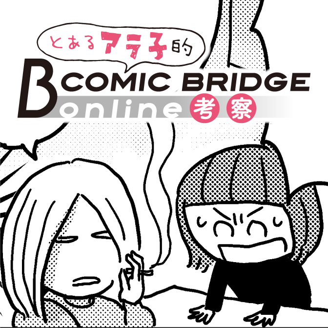 とあるアラ子的COMIC BRIDGE online考察