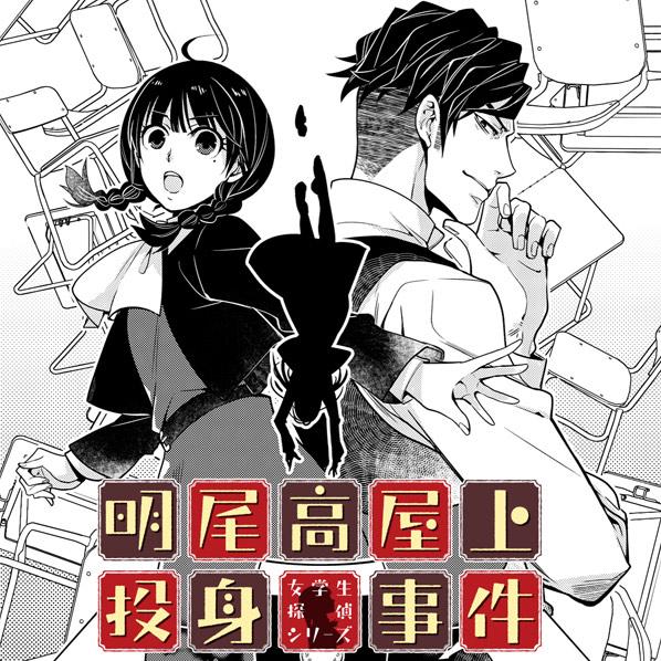 明尾高屋上投身事件 −女学生探偵シリーズ−