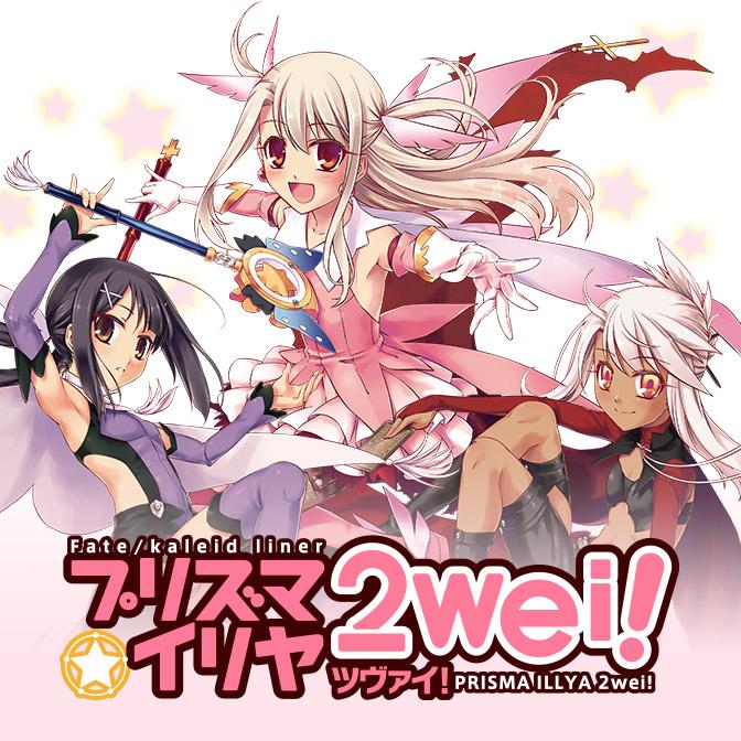 Fate/kaleid liner プリズマ☆イリヤ ツヴァイ!