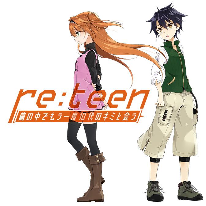 re:teen 繭の中でもう一度10代のキミと会う