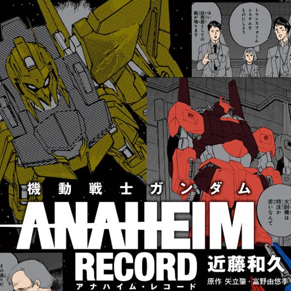 機動戦士ガンダム ANAHEIM RECORD