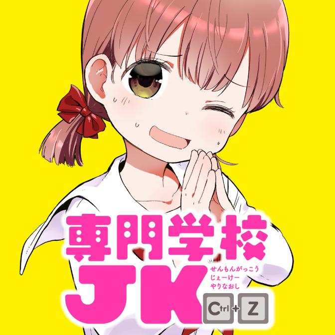 専門学校JK Ctrl+Z
