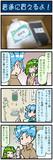 がんばれ小傘さん 3319