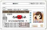 偽造運転免許証