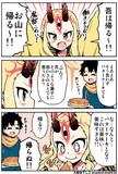 FGO漫画『ウルクに残った茨木童子』