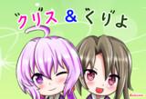 クリくりコンビ!安藤創世ちゃんプレイアブル化おめでとう!!