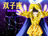 【聖闘士星矢】鏡音リン【双子座】