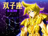 【聖闘士星矢】鏡音レン【双子座】