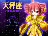 【聖闘士星矢】重音テト【天秤座】