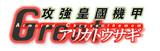 TV版ロゴ「攻強皇國機甲グレートありがとウサギ」