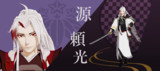 【MMD-OMF10】源頼光【モデル配布あり・MMD陰陽師】