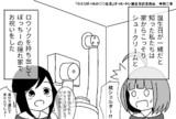 「ひとりぼっちの○○生活」ぼっち・かい誕生日記念作品